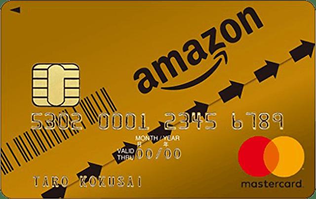 三井住友カード Amazon Mastercardゴールド 1枚目