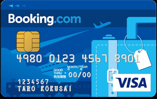三井住友カード Booking.comカード 1枚目