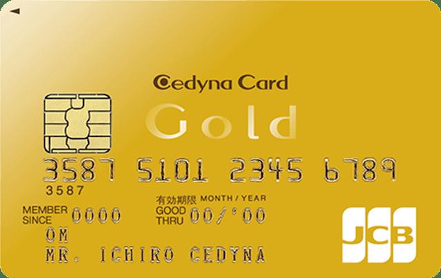 セディナ セディナゴールドカード 1枚目