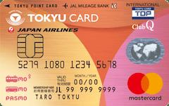 東急カード TOKYU CARD ClubQ JMB PASMO 1枚目