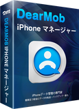 Chengdu Digiarty Software DearMob iPhoneマネージャー