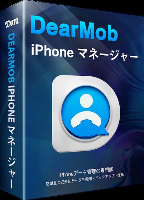 DearMob iPhoneマネージャー