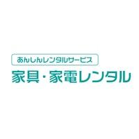 あんしんレンタルサービス【家具・家電レンタル】