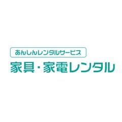 アシスト あんしんレンタルサービス【家具・家電レンタル】 1枚目