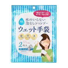 四国紙販売 水の要らない泡なしシャンプーウェット手袋 1枚目