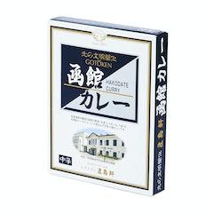 コモライフ 函館カレー 中辛 200g×10食セット 1枚目