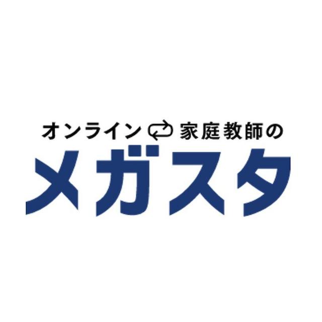 オンライン家庭教師のメガスタ メガスタ 1枚目