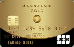 住信SBIネット銀行 ミライノ カード GOLD 1枚目