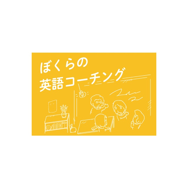 Urban Meet Up ぼくらの英語コーチング 1枚目