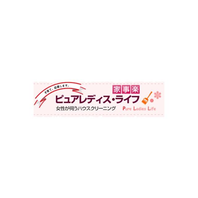 ピュアレディス・ライフ 家事楽ピュアレディスライフ 1枚目