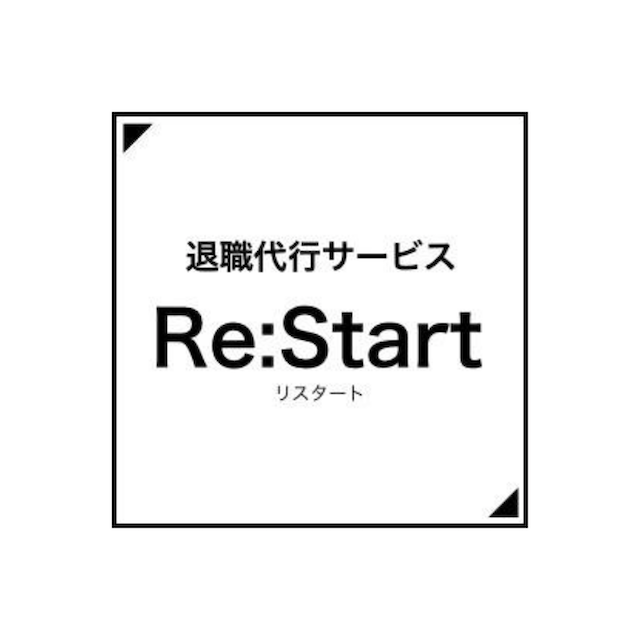 another choice リスタート(re:START) 1枚目