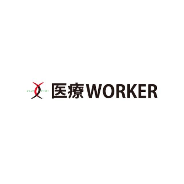 TS工建 医療WORKER 1枚目