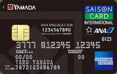 クレディセゾン ヤマダLABI ANAマイレージクラブカード 1枚目