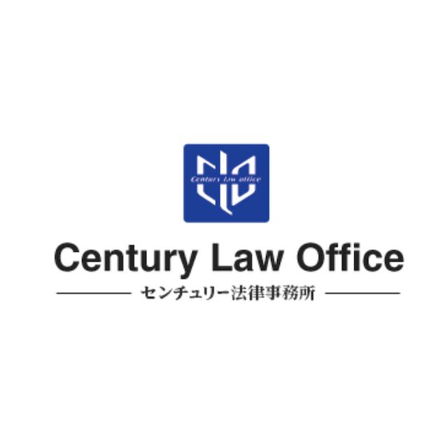 センチュリー法律事務所 センチュリー法律事務所 1枚目