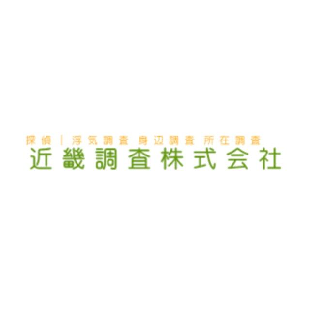 近畿調査 近畿調査株式会社 1枚目