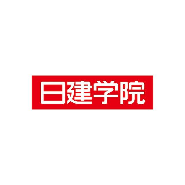 建築資料研究社 日建学院 1枚目