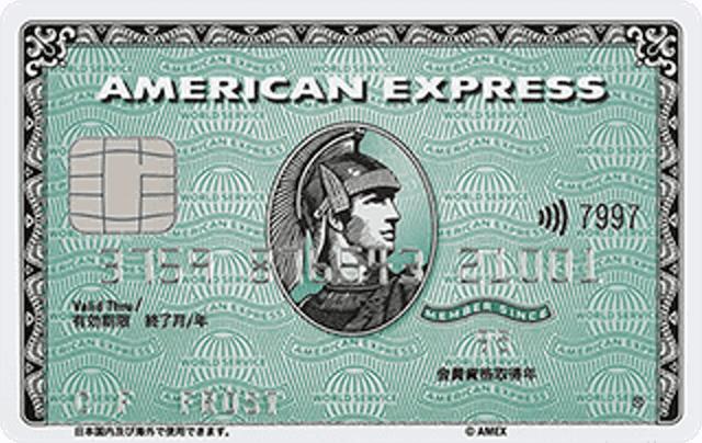 アメリカン・エキスプレス アメリカン・エキスプレス・カード 1枚目
