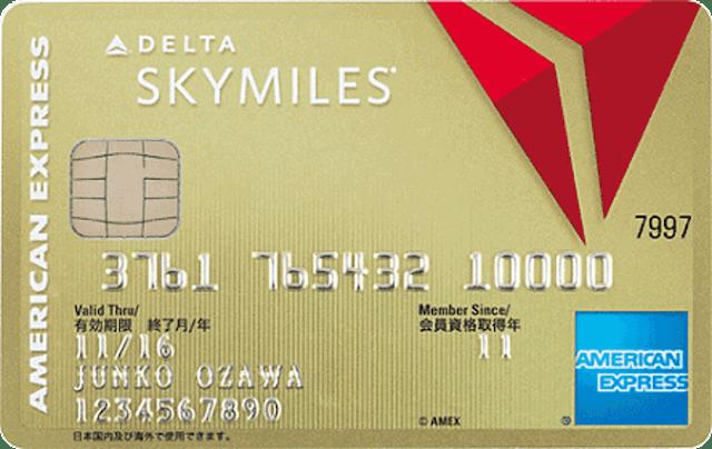 デルタカード デルタ スカイマイル アメリカン・エキスプレス・ゴールド・カード 1枚目