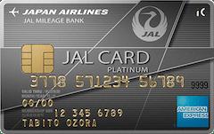 三菱UFJニコス JAL アメリカン・エキスプレス・カードプラチナ 1枚目