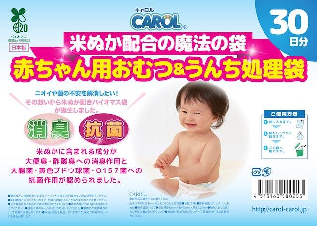 フランダース 赤ちゃん用おむつ&うんち処理袋 30日分 1枚目