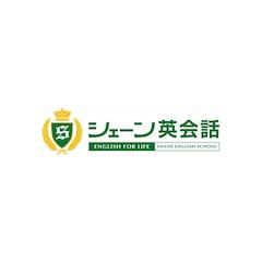シェーンコーポレーション シェーン英会話 1枚目
