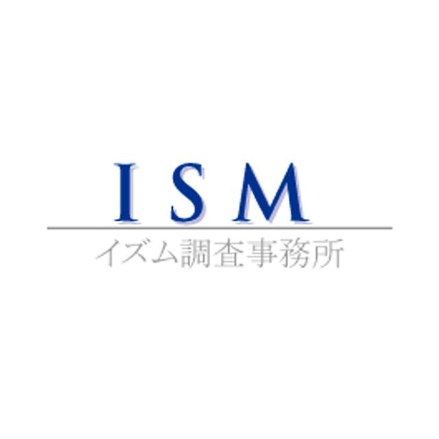 ISM調査事務所 ISM調査事務所 1枚目