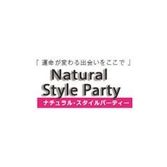 ナチュラル・スタイルパーティー ナチュラル・スタイル 1枚目