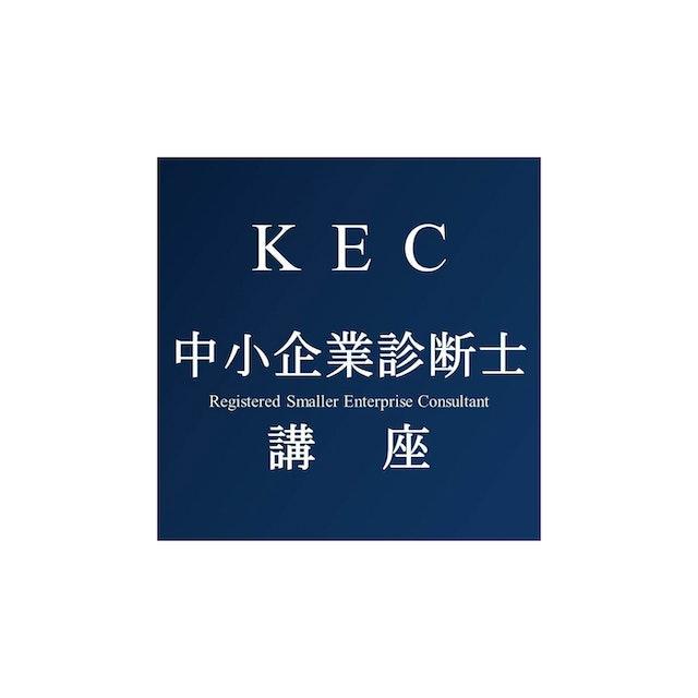 KECビジネススクール KEC中小企業診断士講座 1枚目