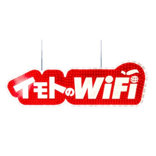 エクスコムグローバル イモトのWi-Fi 1枚目
