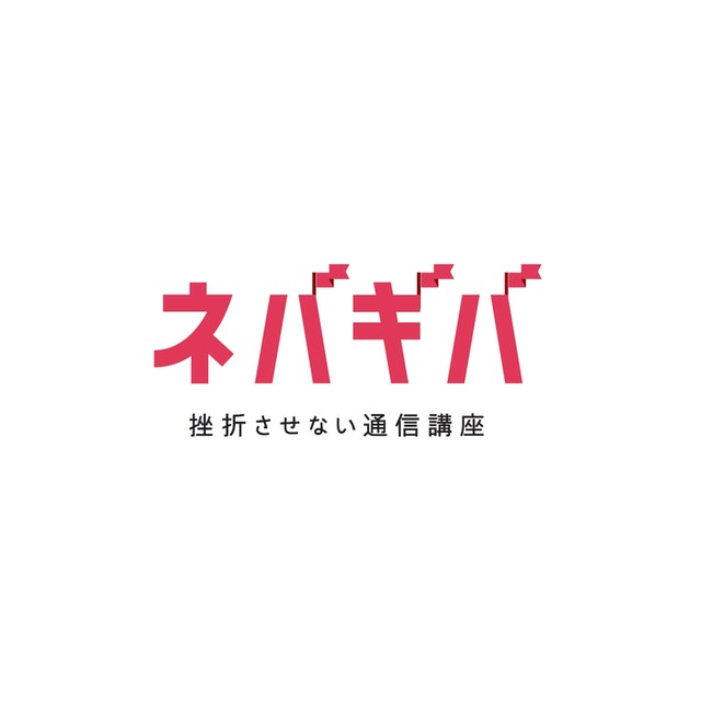 リンクアカデミー ネバギバ 1枚目