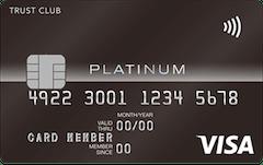アプラス TRUST CLUB プラチナ Visaカード 1枚目