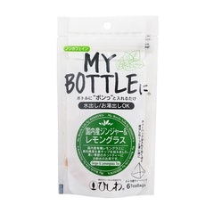 菱和園 マイボトル 国内産ジンジャー&レモングラスTB  1枚目